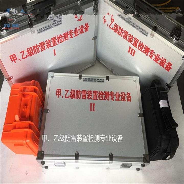 北辰建筑物防雷檢測報告