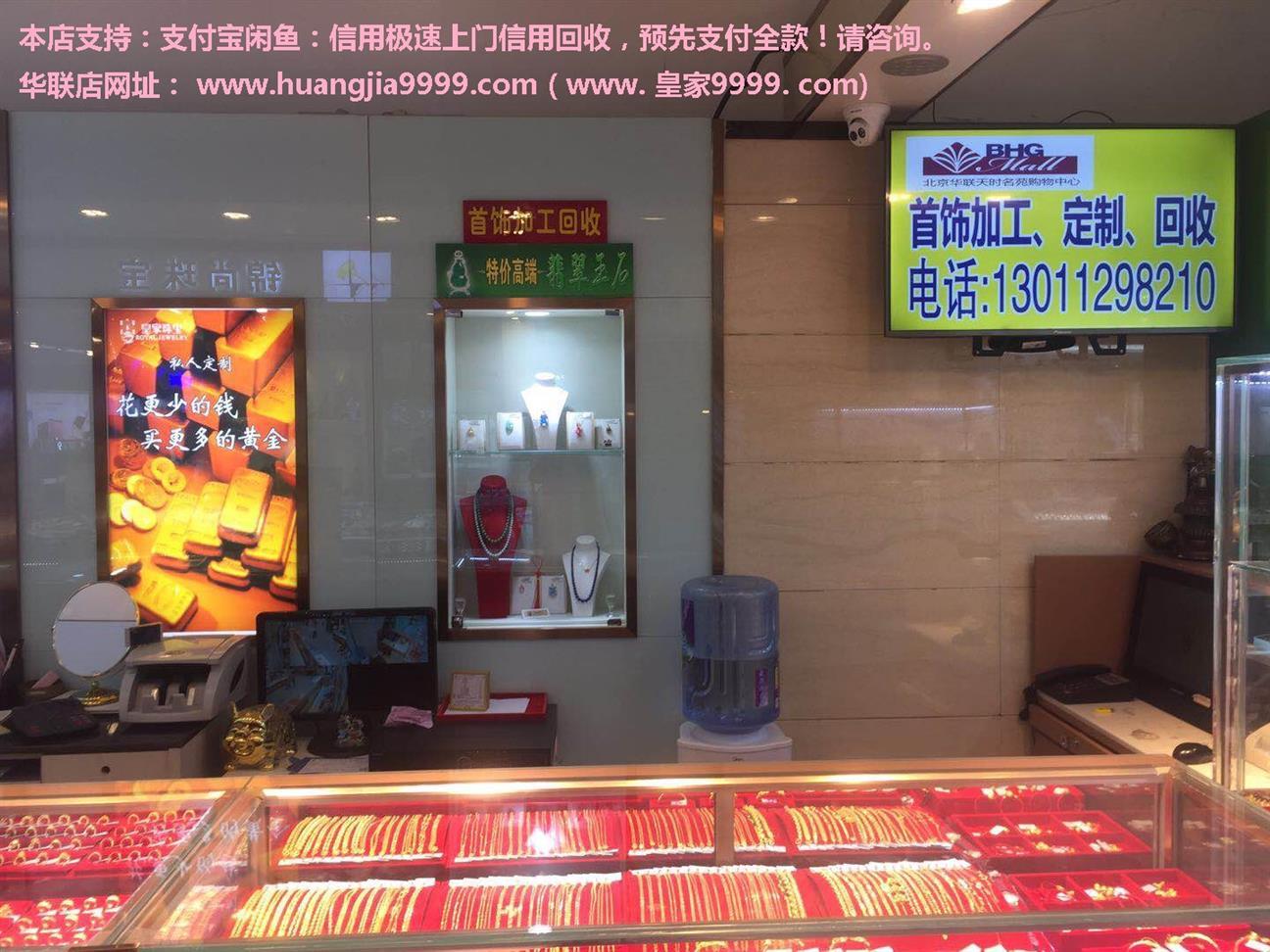 北京城北回收鈀金價格
