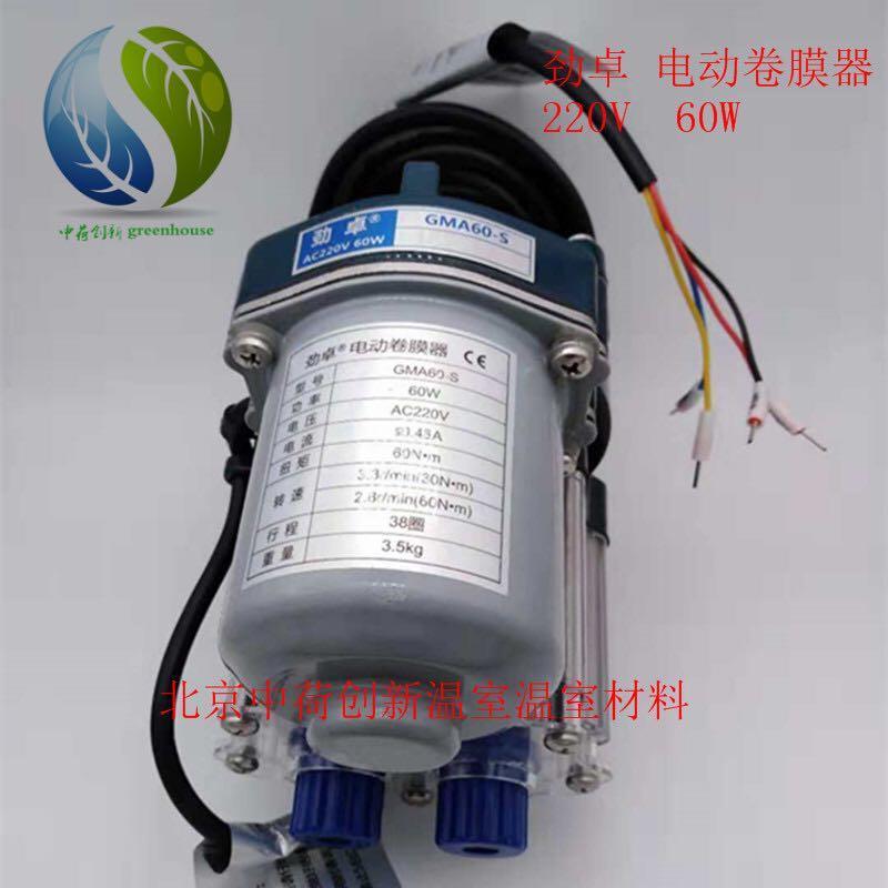 北京超長質保100W220V電動卷膜器報價 卷簾機 極速發貨