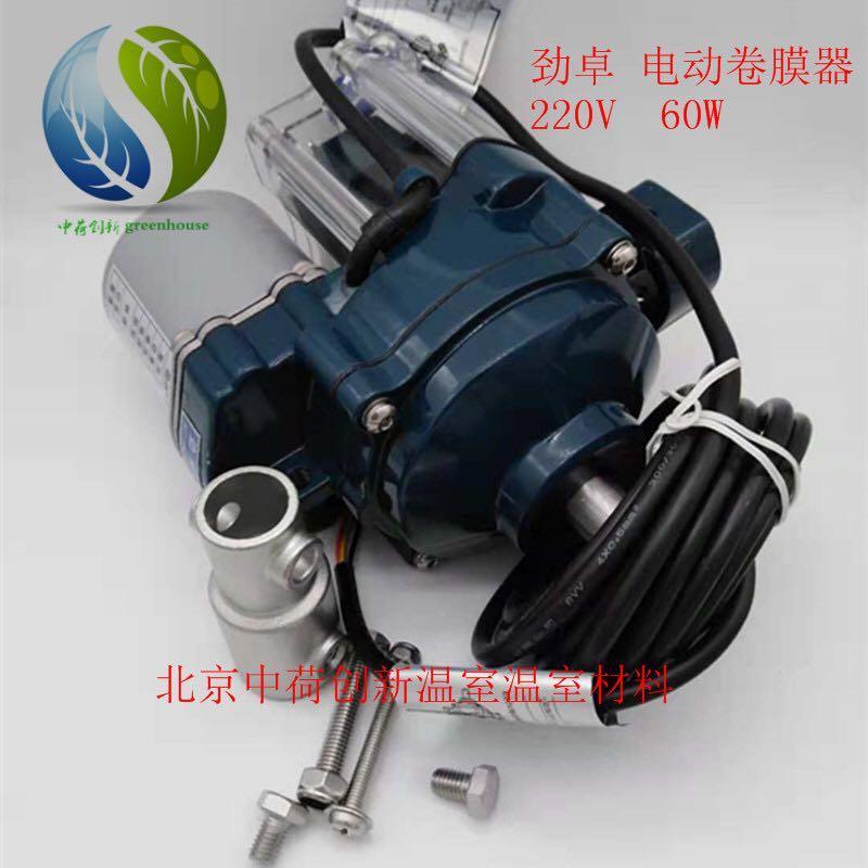 北京超長質保100W220V電動卷膜器報價