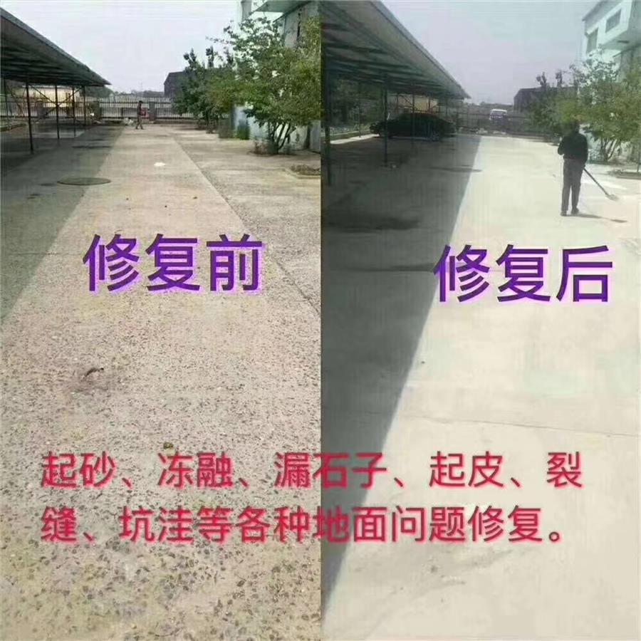 鄂爾多斯混凝土起砂處理劑廠家直銷