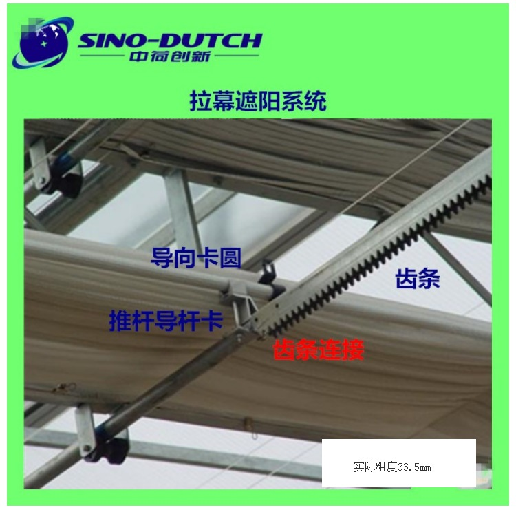 北京供應溫室大棚遮陽全套供應定做