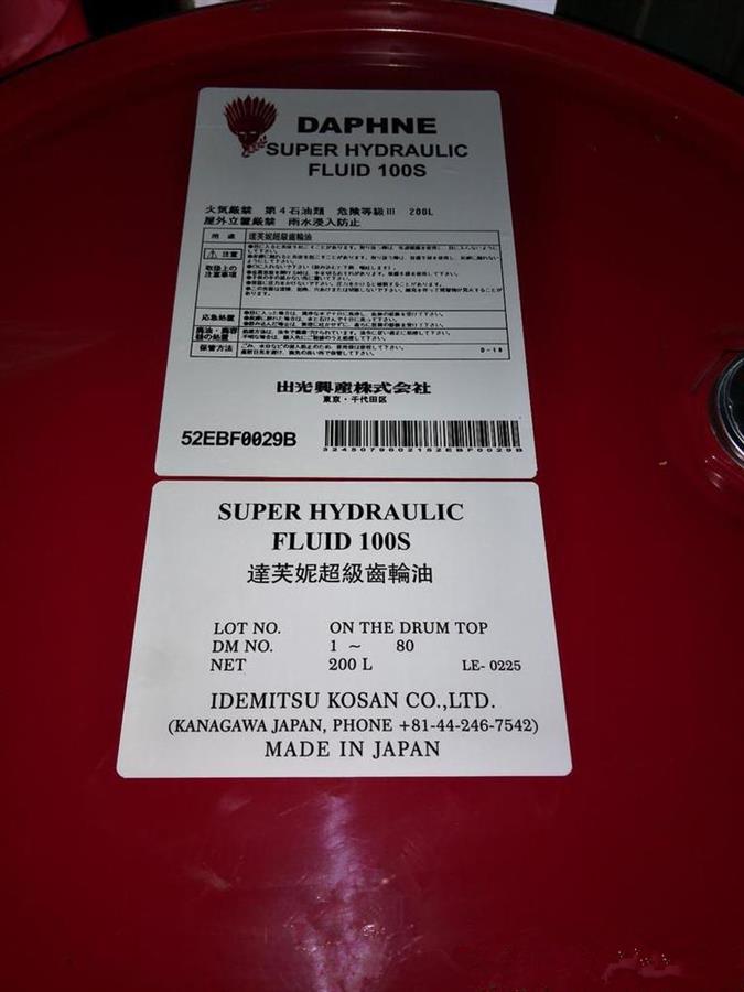 石家莊出光冷凍油出光冷凍機油 殼牌齒輪油 可加工定制