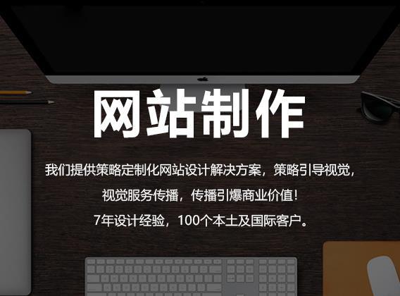 南陽專業的網站設計費用