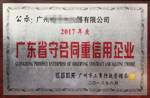 廣東省守合同重信用企業信用標準體系 歡迎在線咨詢