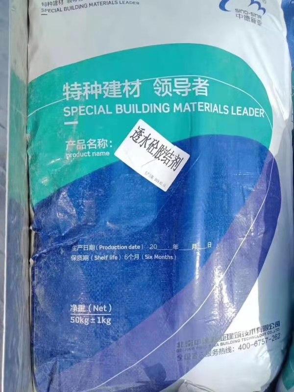 黑龍江透水砼增強劑廠家直銷 透水砼膠結劑 顏色可調