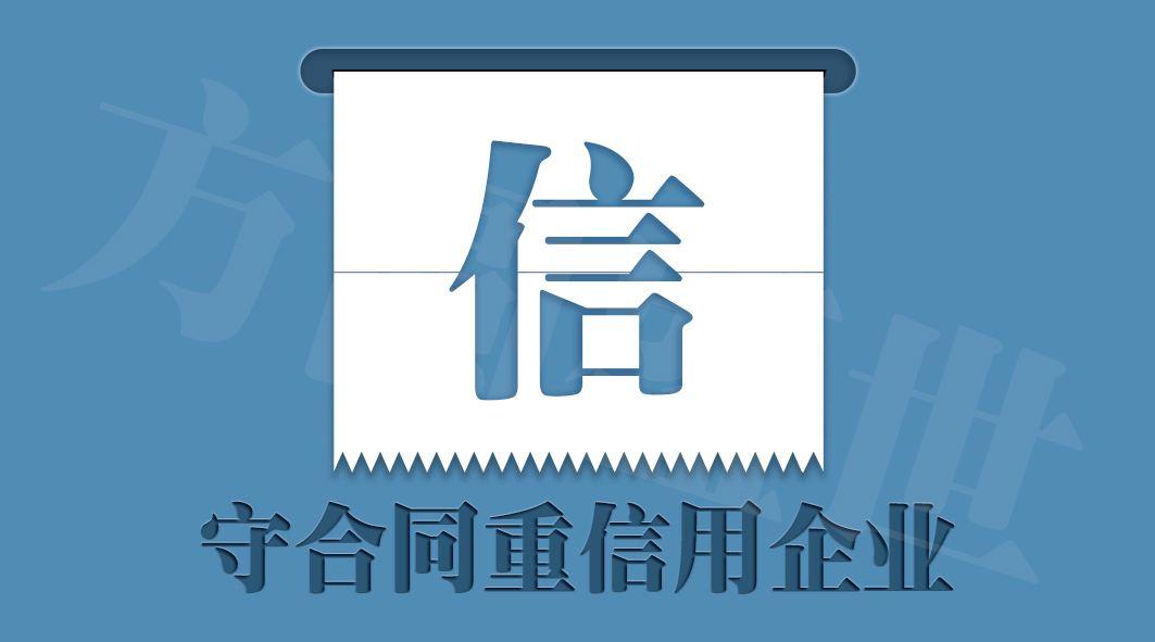 廣東省守合同重信用企業信用標準體系
