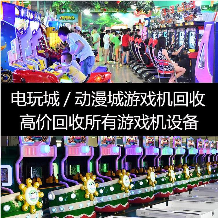 樂東黎族自治縣高價回收二手游戲機 電玩城整場回收