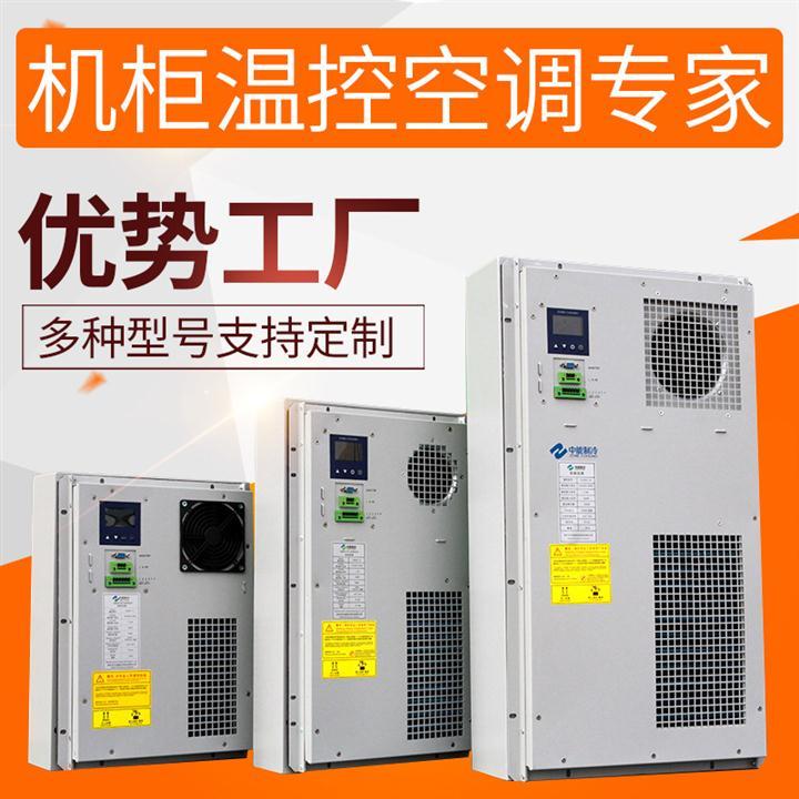 一體化空調機柜 側裝工業機柜空調 廠家直銷
