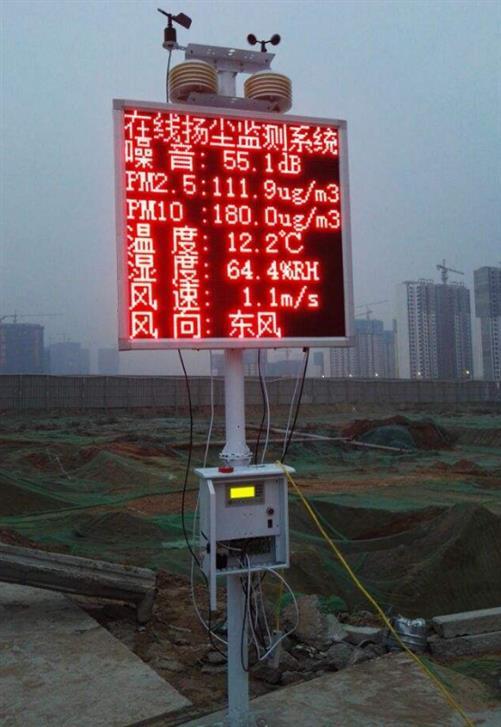 西安在線揚塵監測標準