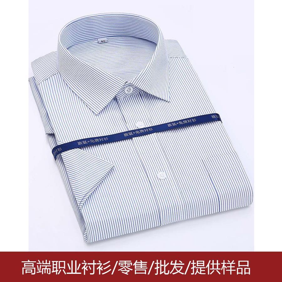 廣州襯衫 企業職業裝