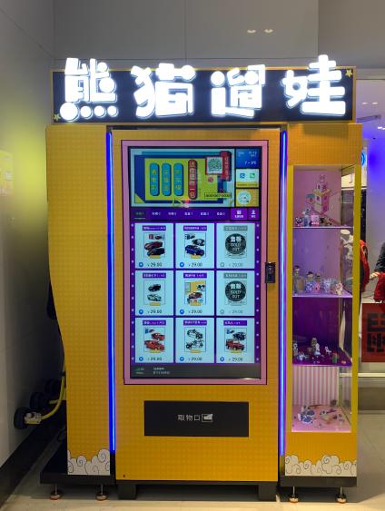 青島友寶售貨機加盟 自動售貨機