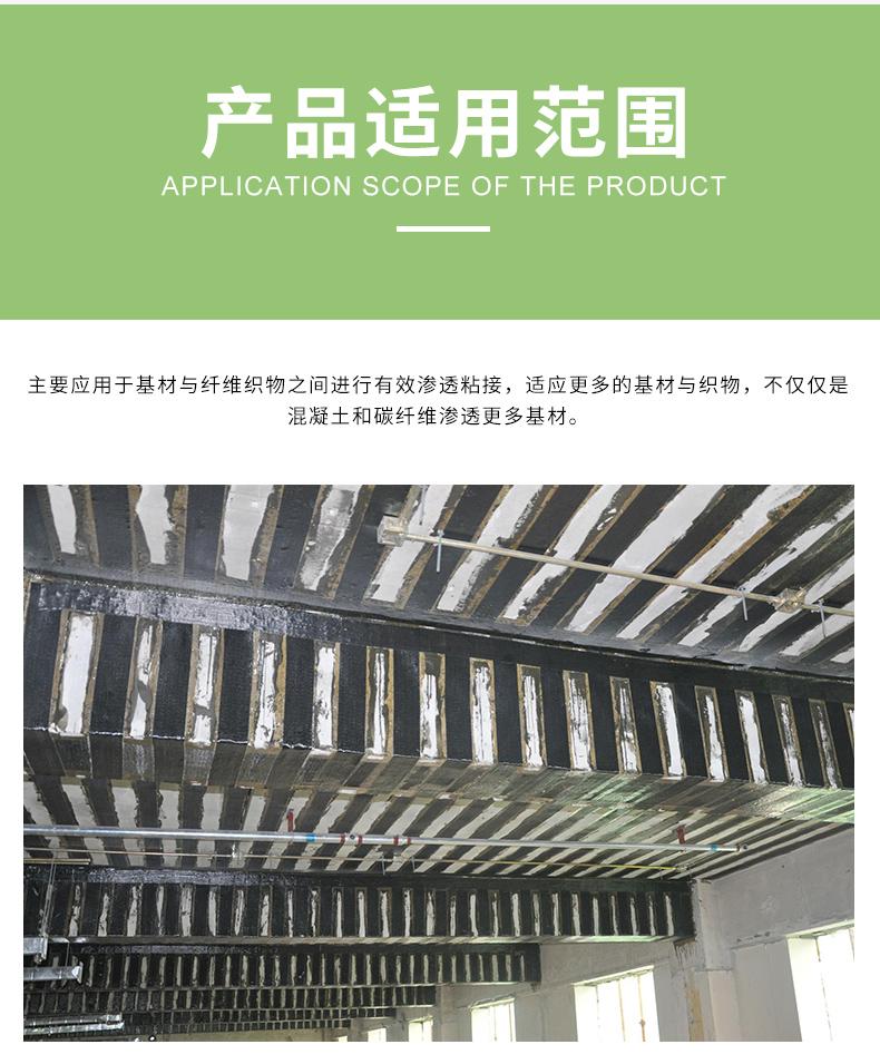 亳州結構加固碳纖維膠