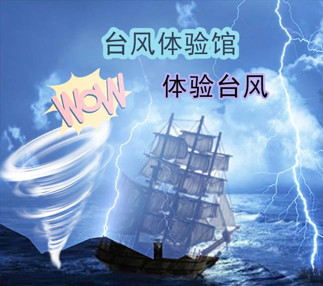 金華臺風體驗館廠家