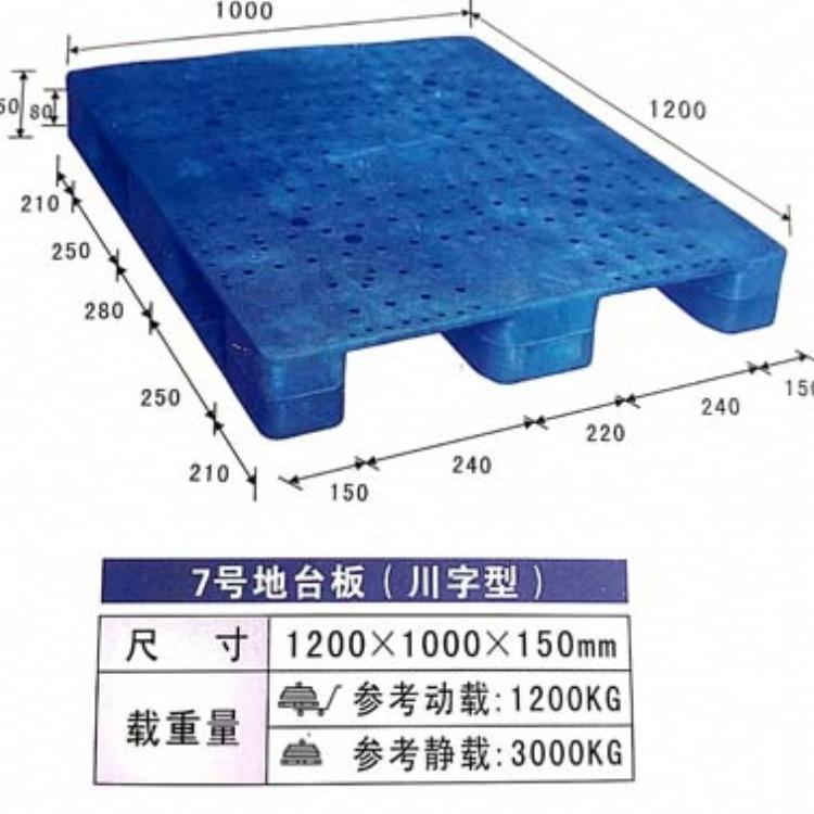 廈門塑料托盤 防潮墊板 品質保障