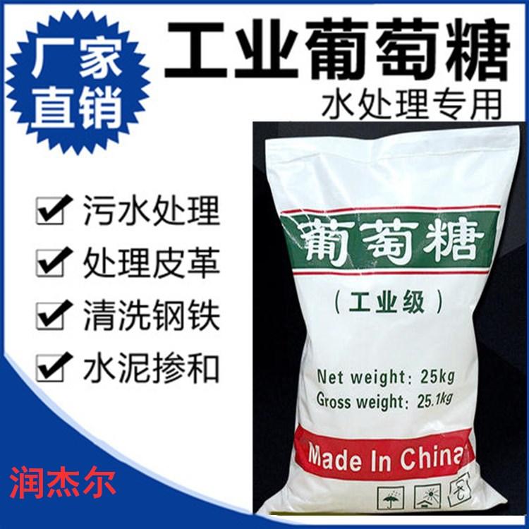 鎮江葡萄糖工業級