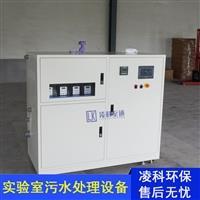 實驗室污水處理一體化設備凌科至通動物疾控廢水處理設備日常維護