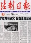滁州法制日報公告