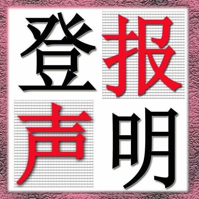 鷹潭日報登報中心 廣告中心電話