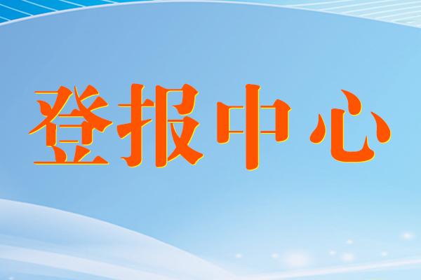 鷹潭日報登報中心