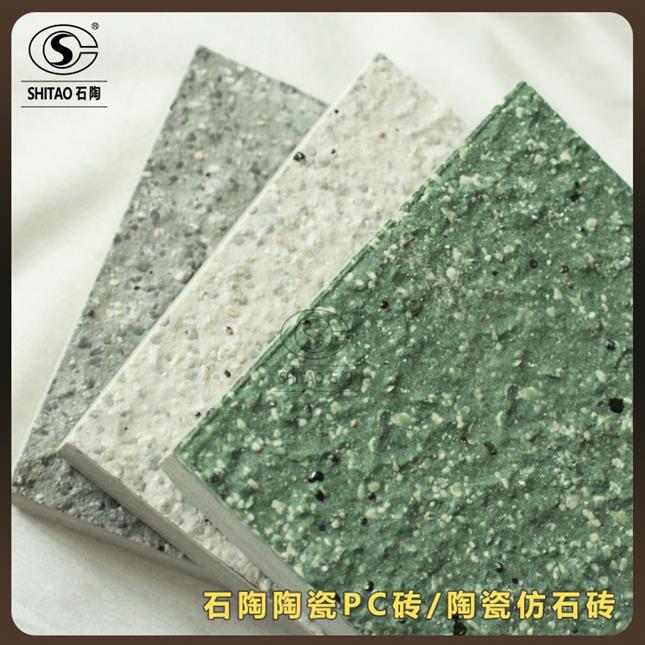 廣東**路面磚批發 pc仿石材磚 陶瓷英磚磚