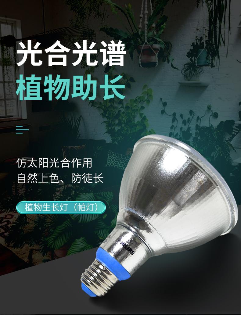 溫室植物生長燈廠家
