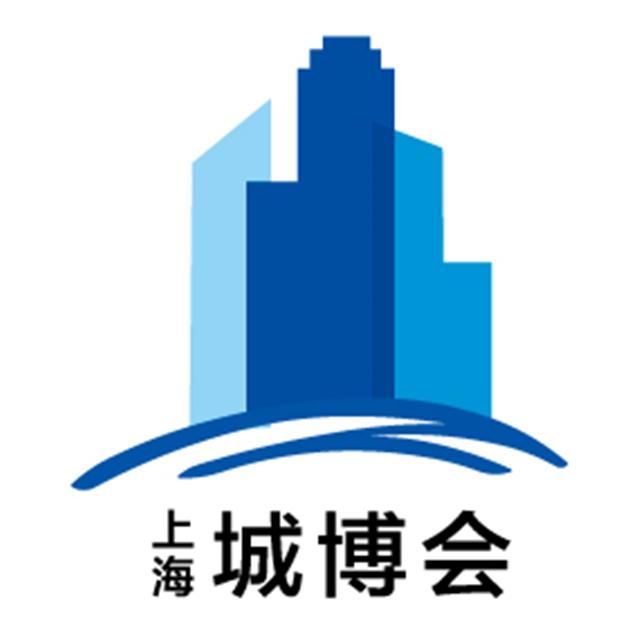 2020年智慧城市展