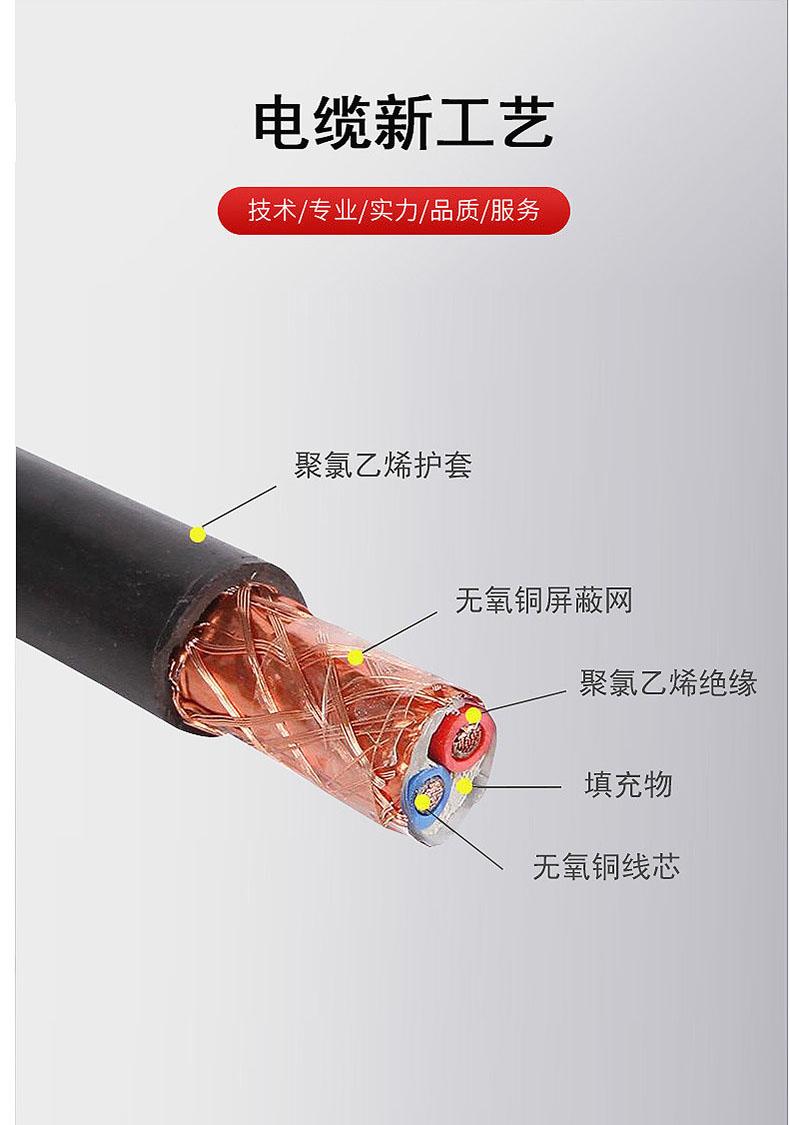 吉林四芯屏蔽電纜批發