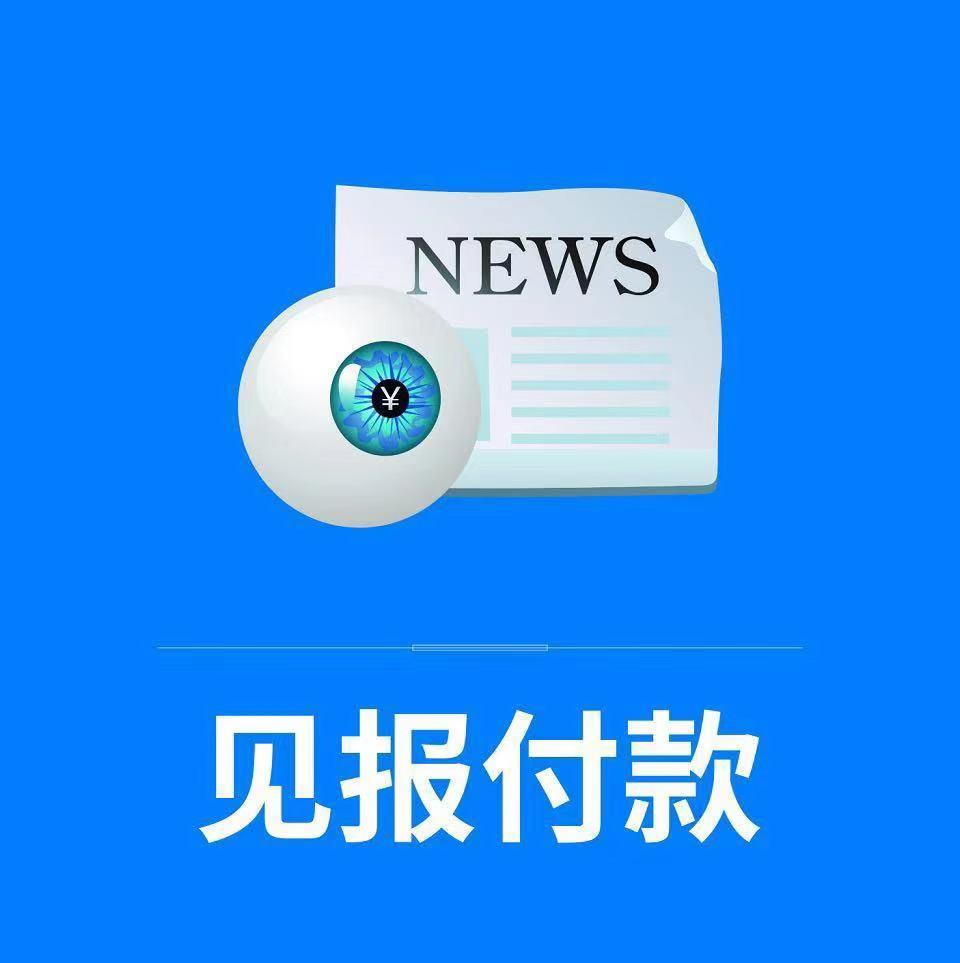 重慶重慶晨報遺失廣告電話價格 快速登報