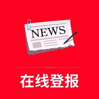 深圳深圳晚報登報聯系方式