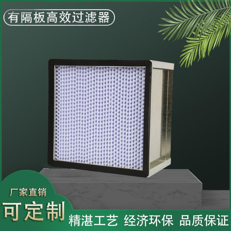 有隔板過濾網 有隔板空氣過濾器 總銷售