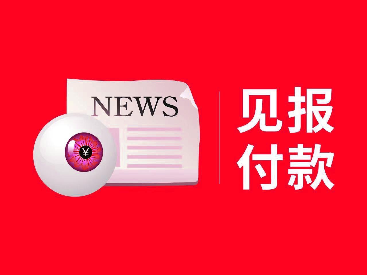 黃石長江日報遺失廣告電話 快速高效