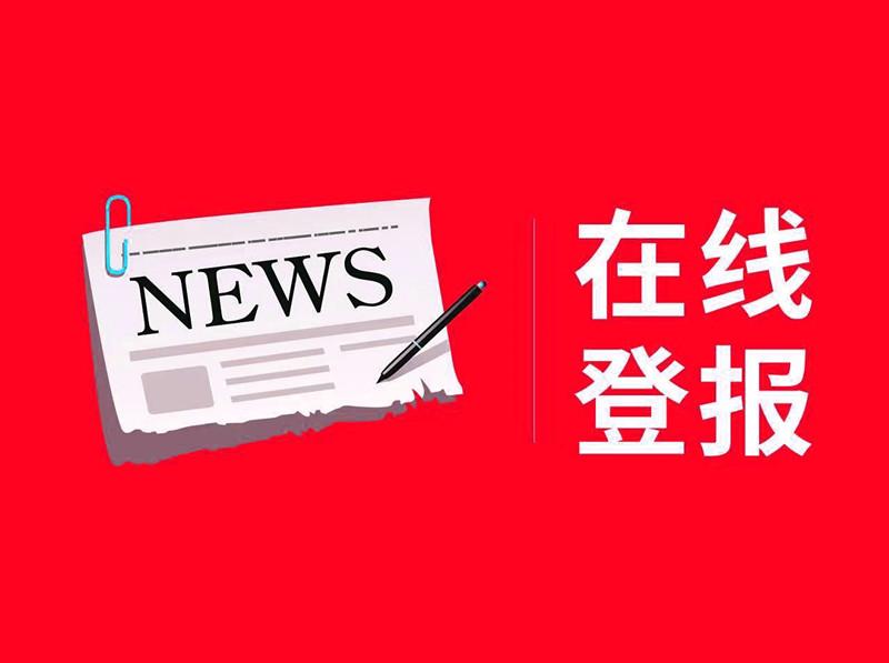深圳深圳晚報登報聯系方式 快速編輯