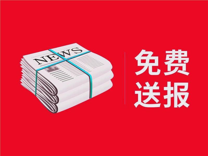黃石長江日報遺失廣告電話