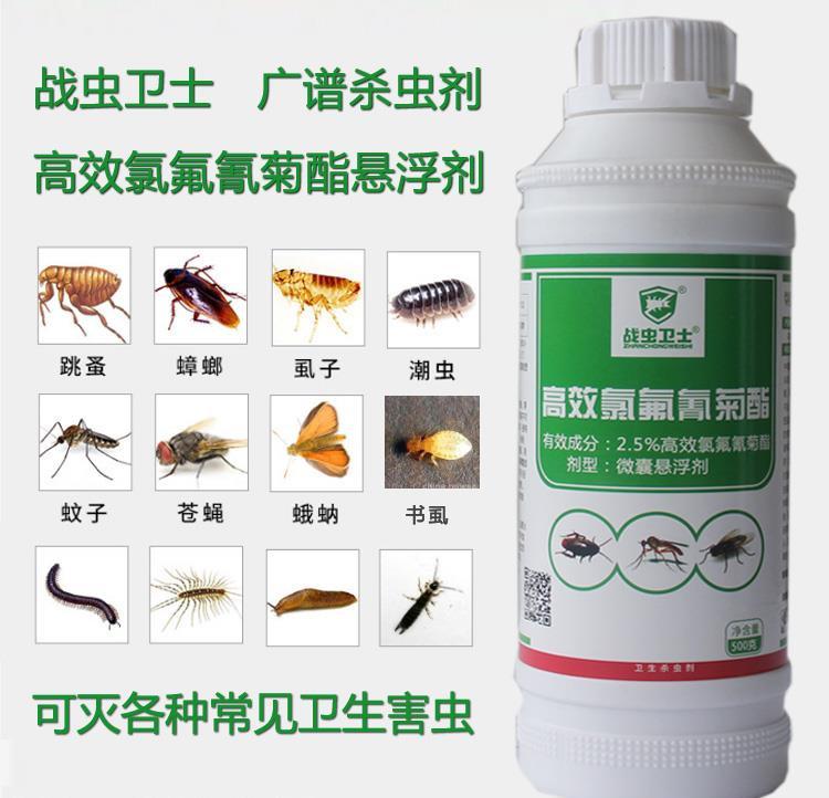 殺蚊蠅的藥安全無毒