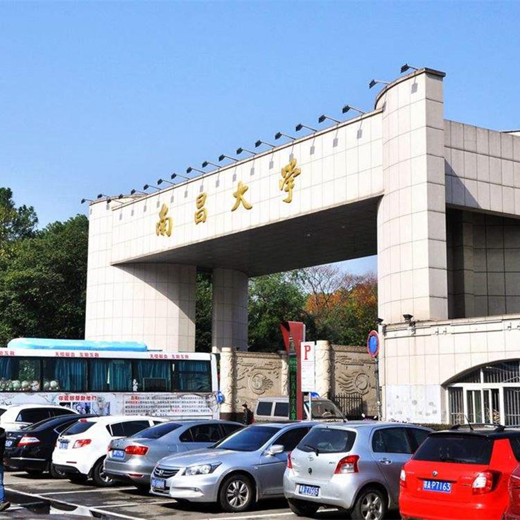 2020年南昌大學高升本大專院校 專升本 考試地點