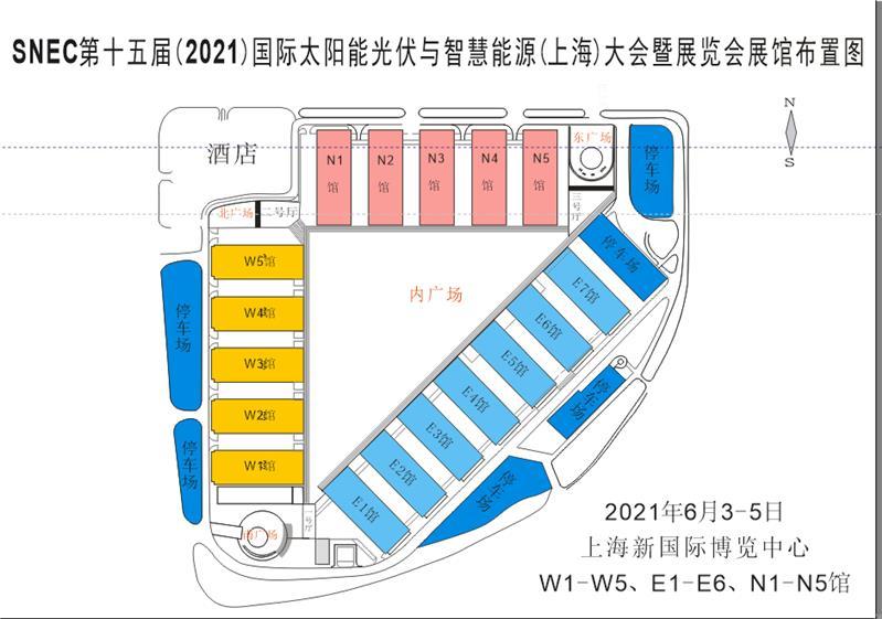 SNEC2021儲能和氫能展預訂SNEC2021太陽能光伏展