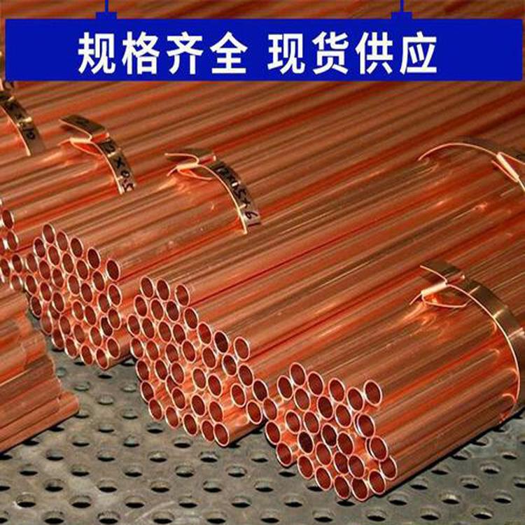南寧生產紫銅管 紅銅管