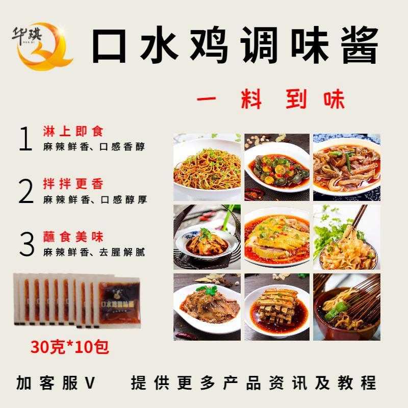 廣東口水雞是怎么做好吃 涼拌料 適用于菜品蘸醬