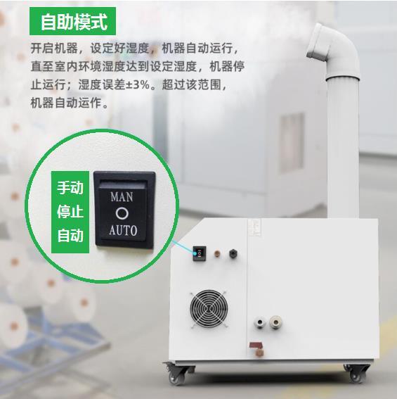 清爽科技超聲波工業加濕機批發