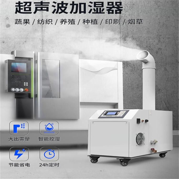 清爽科技超聲波工業加濕機批發 霧化加濕機