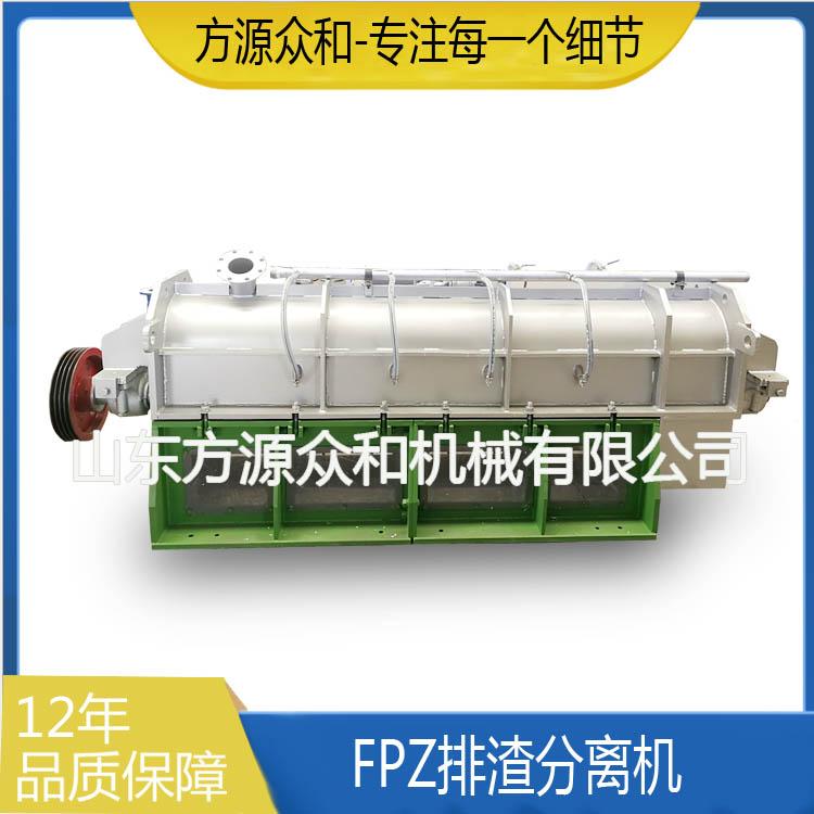 FPZ排渣分離機 定制漿渣分離機 排渣分離機 紙塑分離