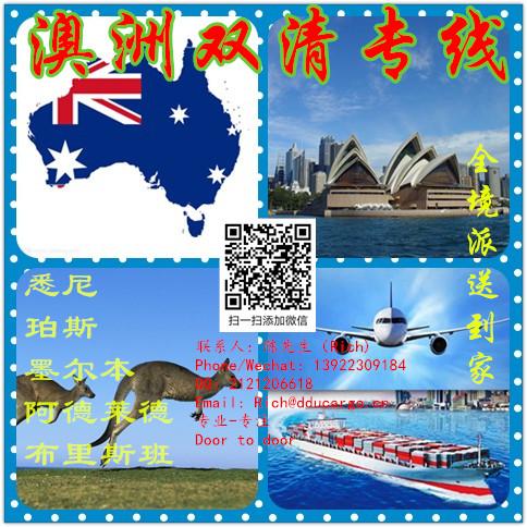 中国到澳大利亚悉尼散货海运门到门,广州到澳大利亚悉尼散货门到门