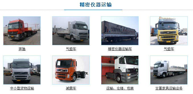 代办北京艺达通物流,艺达通物流提供专业北京精密仪器运输