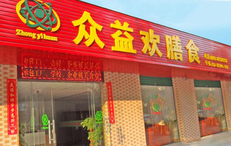东莞地区好的送菜公司服务   配送菜公司