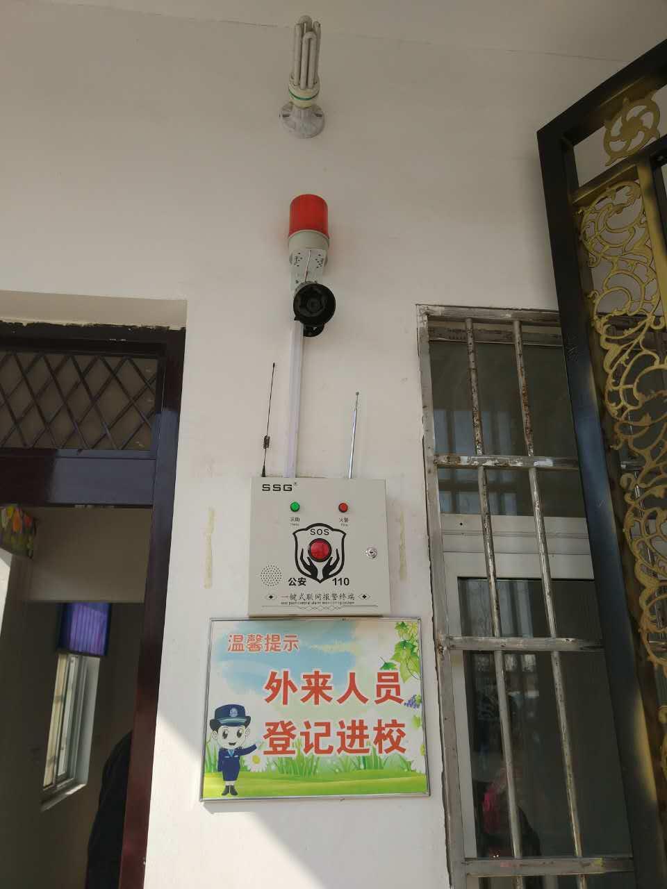 学校一键报警设备、校园安防紧急报警器、安防校园报警