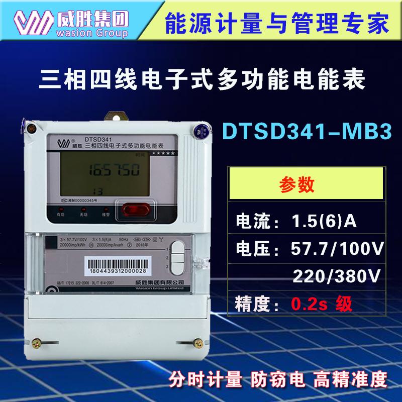 威胜DTSD341-MB3三相四线高精准度0.2s级电能表 工业电站复费率电表