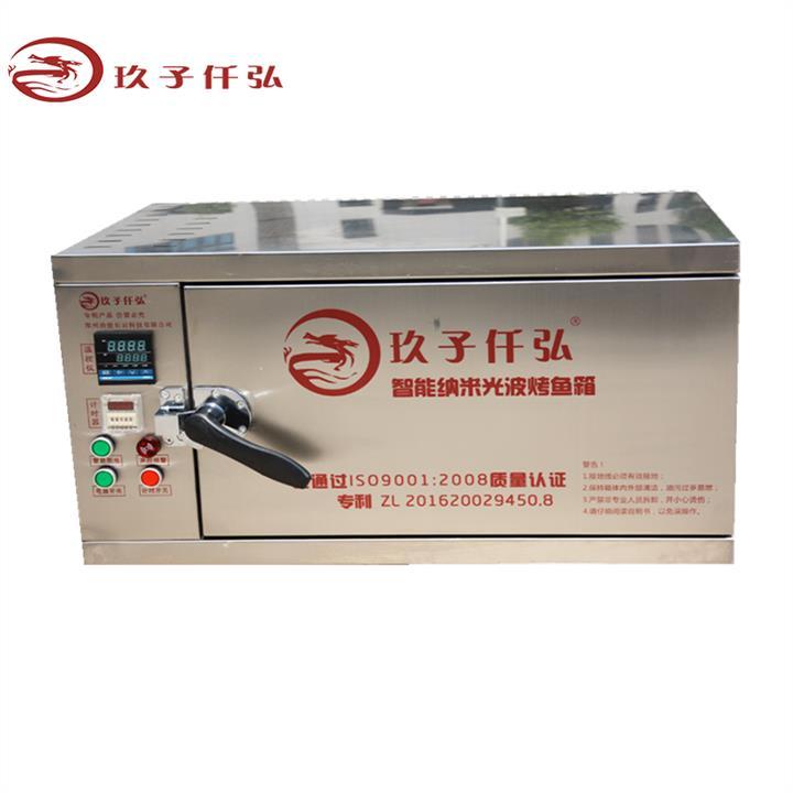 丹东无油烟智能电烤鱼箱生产厂家报价