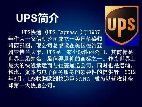 吴江横扇镇UPS国际快递代理 承载天下托付平安准点必达