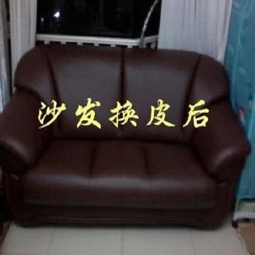 大渡口区沙发换布换皮